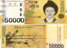 The new Korean 50,000 won bill.
