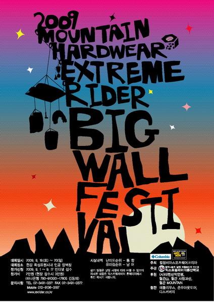 2009 Mountain Hardwear Big Wall Festival